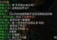 LOL:只有老玩家才懂的搞笑對話圖,能看懂的起碼18歲了!