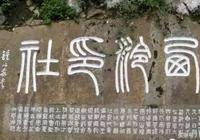西泠印社百年藏品集,大飽眼福!