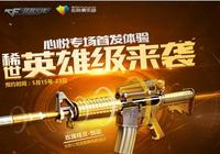 CF玫瑰精靈悅動武器多少錢 CF玫瑰精靈悅動武器屬性詳解