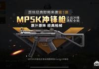 《和平精英》5月24日發佈第一彈,新武器稱還原經典!這是要與《絕地求生》同步更新嗎?