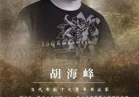 中原書法網提名|當代書壇十大青年書法家——胡海峰
