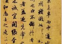 趙孟頫書法《出師表》欣賞