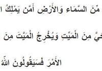 《古蘭經》第十章 優努斯 第031~040節
