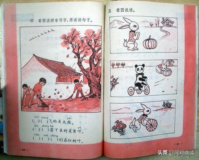 堪稱經典!三四十歲的人當年用的一年級課本,最純真的回憶有木有