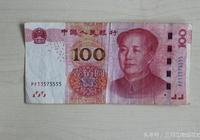 紙幣珍鈔 遍地皆金的人民幣