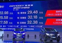 30萬級MPV之爭,本田奧德賽對比別克GL8,差距到底在哪兒?