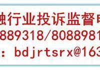 1~5月青島銀保監局開出15張銀行業罰單:青島農商行被開3張罰單 中國民生銀行一次罰沒712.6萬元