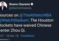 突發性消息,火箭決定裁掉周琦,唯一的中國球員離開了NBA!