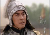 還原真實的虎將趙雲:比諸葛亮老多了,不是五虎將,也不是小白臉
