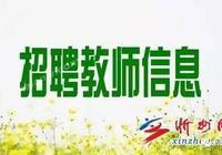 忻州一中、忻州十中2017年公開招聘教師結果公示