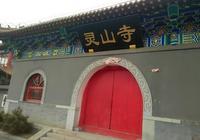 遼寧鞍山靈山寺