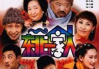 喜劇《東北一家人》是在長春取景拍的嗎?