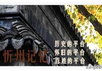 忻州古城,我的母親