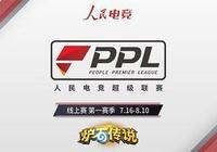 人民電競PPL超級聯賽爐石項目7月開啟