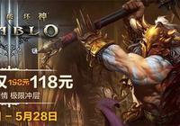 《暗黑破壞神III》5月18日開啟限時優惠 暢玩包僅需118元!