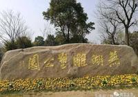 「雕塑頭條」走進蕪湖雕塑公園