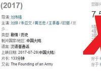 流量小鮮肉、導演劉偉強,《建軍大業》票房要豪取20億