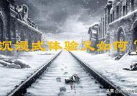 一款遊戲重傷中國玩家,價格歧視問題引熱議,這背後細思極恐