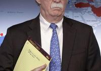 為什麼歐盟要求特朗普換掉美國國家安全顧問博爾頓呢?