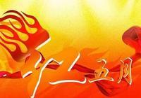 節日禮讚:走進火紅的五月(陳景勝)