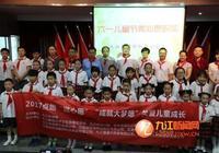 """九江新聞網""""點燃微心願、成就大夢想""""關愛兒童成長公益活動啟動 愛心企業熱情參與"""
