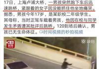 17歲男孩遭母親批評跳橋,真的是因為孩子玻璃心嗎?