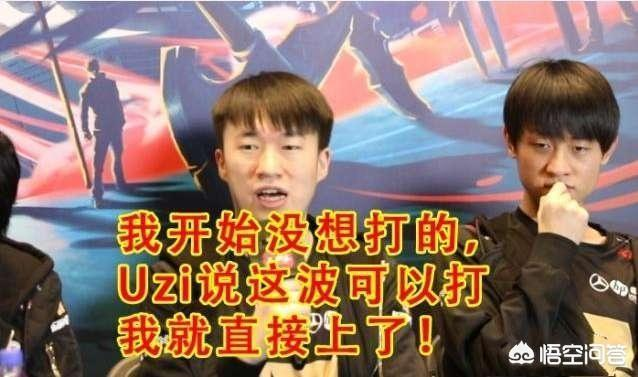UZI指揮小虎2v5贏下團戰後,LMS的網友是如何評價的呢?