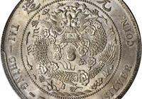 銀元錢幣如何快速交易?