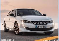 標緻、雪鐵龍在華推11款新車 首款插混車年內上市