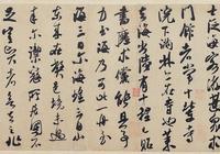 米芾譏評李邕書法的歷史真相