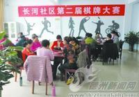 長河街道長河社區舉辦第二屆棋牌大賽