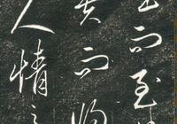 趙子昂草書拓本《相錦堂記》