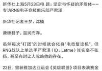Letme退役,新華社出新聞專題報道,LOL亞運會含金量是否被低估了?