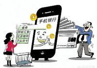 用手機銀行做理財有哪些危險,理財款會不會無緣無故地消失,有哪些理財經驗分享嗎?