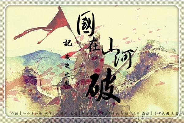 """為何說最可能推翻唐朝的是""""史思明""""而不是""""安祿山""""?"""