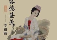 北齊皇后李祖娥的悲劇人生