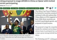 大事件!國足或將參加非洲杯+中國舉辦非洲杯,球迷有眼福了