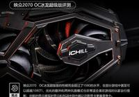豪氣性能 映眾2070 OC冰龍超級版玩酷