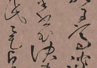 """""""草聖""""張旭(675年~約750年)"""
