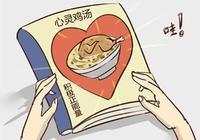 雞湯、毒雞湯、反雞湯與砒霜的區別?