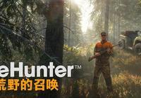 好評打獵遊戲《獵人:荒野的召喚》現已支持簡體中文