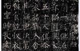 柳公權《金剛經》珍藏版
