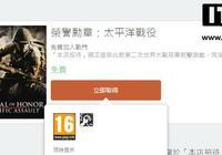 EA Origin送福利:《榮譽勳章:血戰太平洋》再次免費送