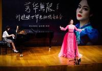 芳華無限!青年歌唱家劉婕碩士音樂會唱響北京