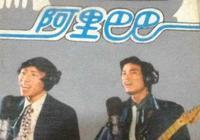 老磁帶歌曲欣賞:《阿里巴巴 》希望的飛行船 兩顆心 魂斷藍橋
