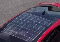 為什麼車頂不設置太陽板呢?有什麼講究嗎?