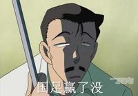 《惡搞動漫圖片》—柯南
