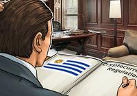 烏拉圭就加密貨幣產業創新制定管理條例