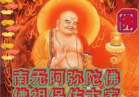 南無阿彌陀佛,佛祖保佑,人人鴻運當頭,家家身體健康