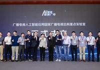 廣電總局發佈兩大白皮書!人工智能應用實驗室正式揭牌